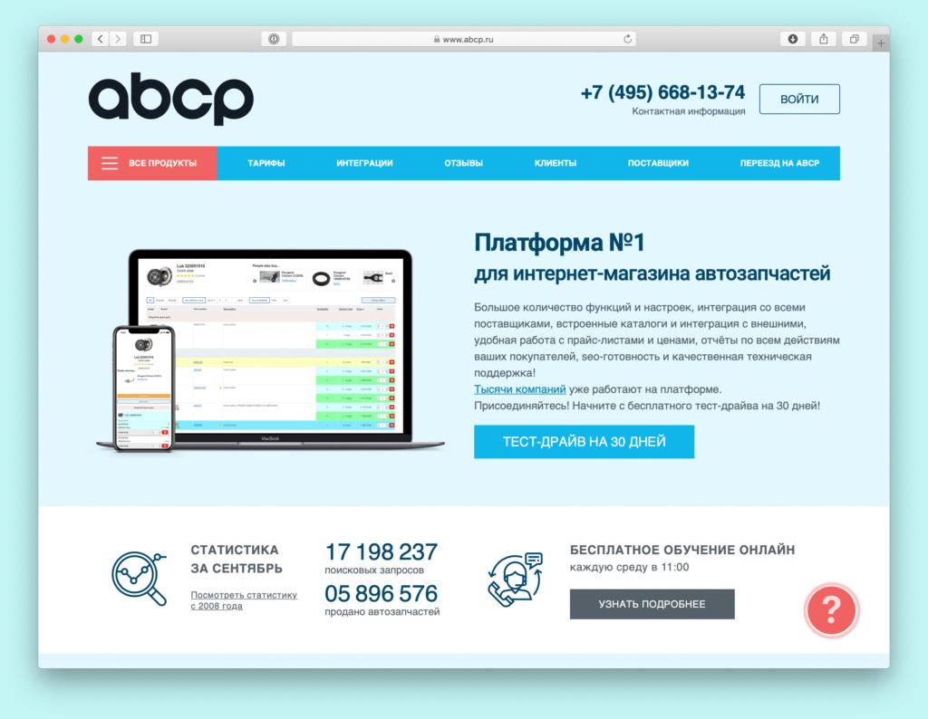 Платформа интернет-магазина автозапчастей ABCP