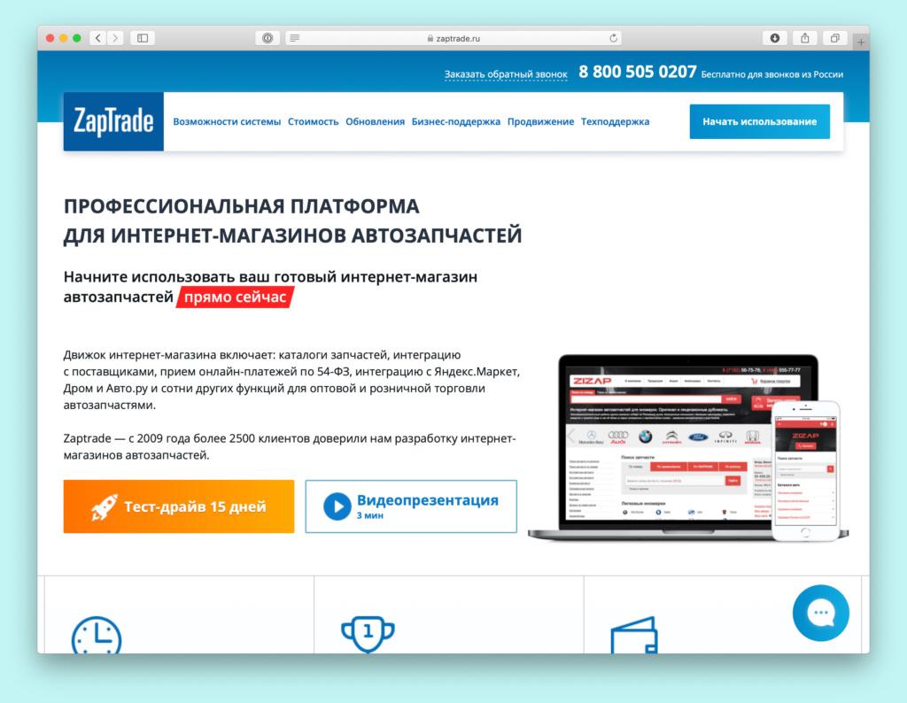 Платформа интернет-магазина автозапчастей ZapTrade