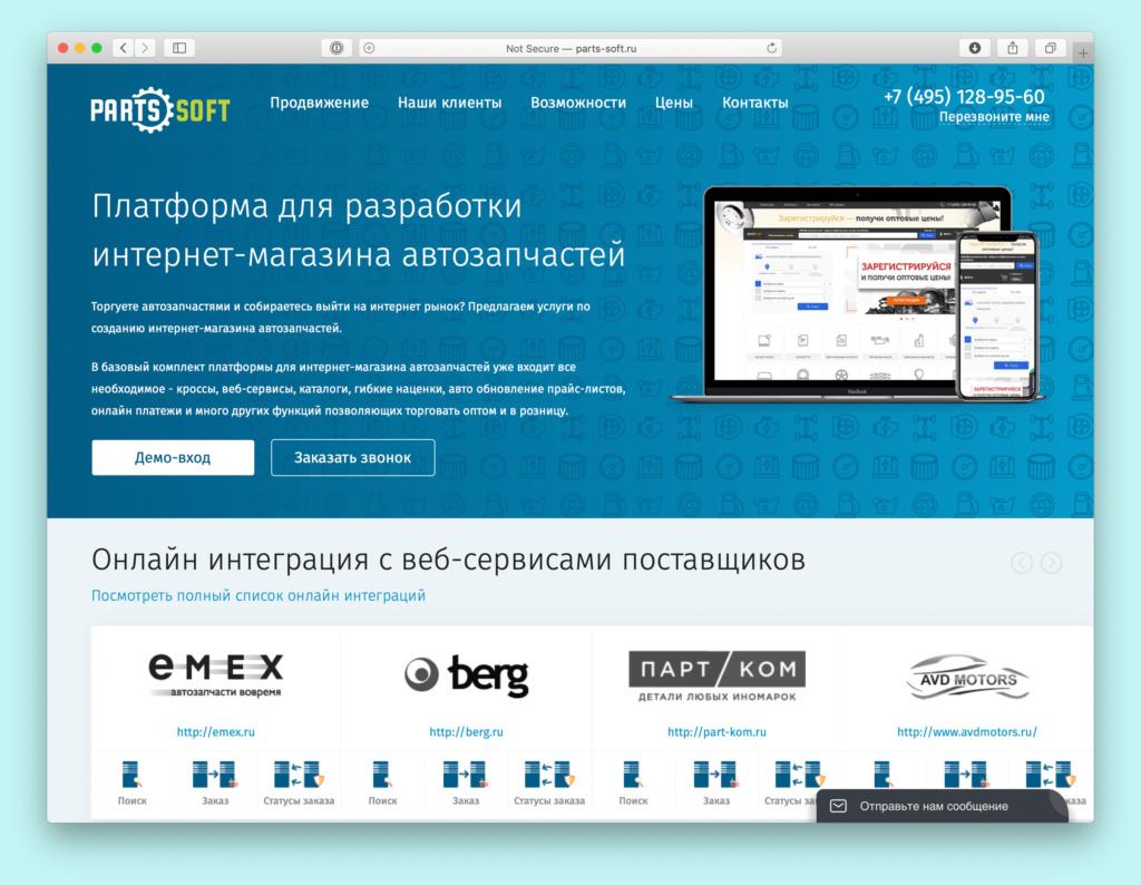 Платформа интернет-магазина автозапчастей PartsSoft.ru