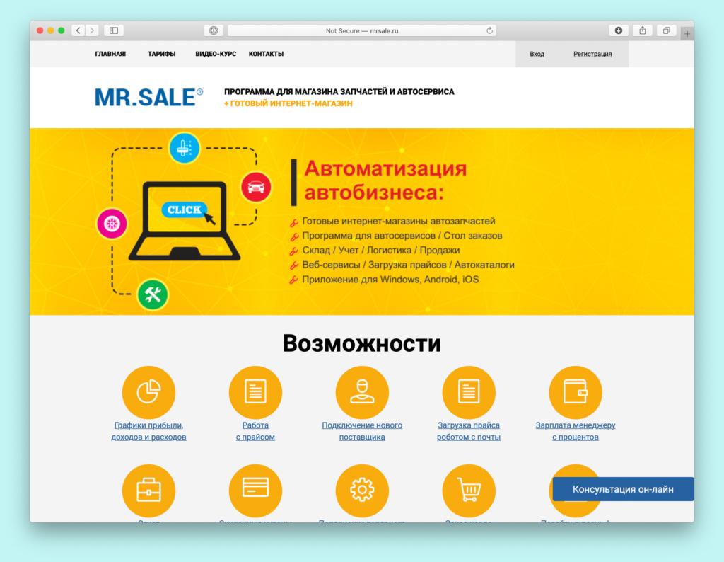 Платформа интернет-магазина автозапчастей Mr.Sale.ru