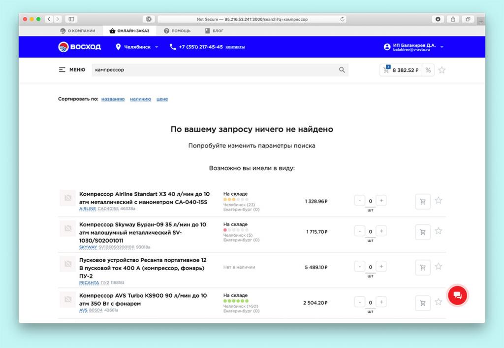 Тестовая версия сайта компании «Восход» с новым поисковым движком
