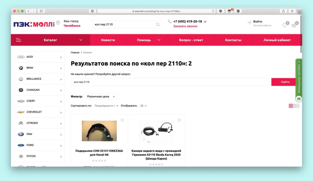 Pecmall.ru — маркетплейс ПЭК