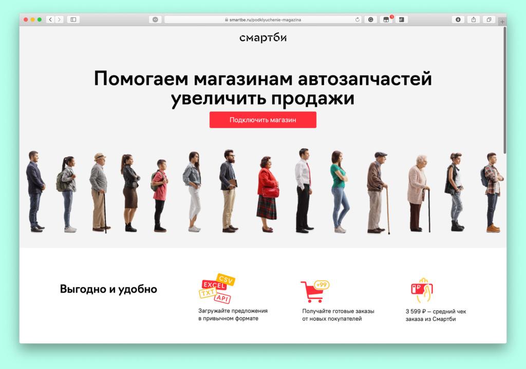 Smartbe.ru