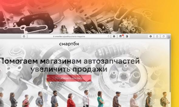 Smartbe.ru — новый подход к продаже автозапчастей